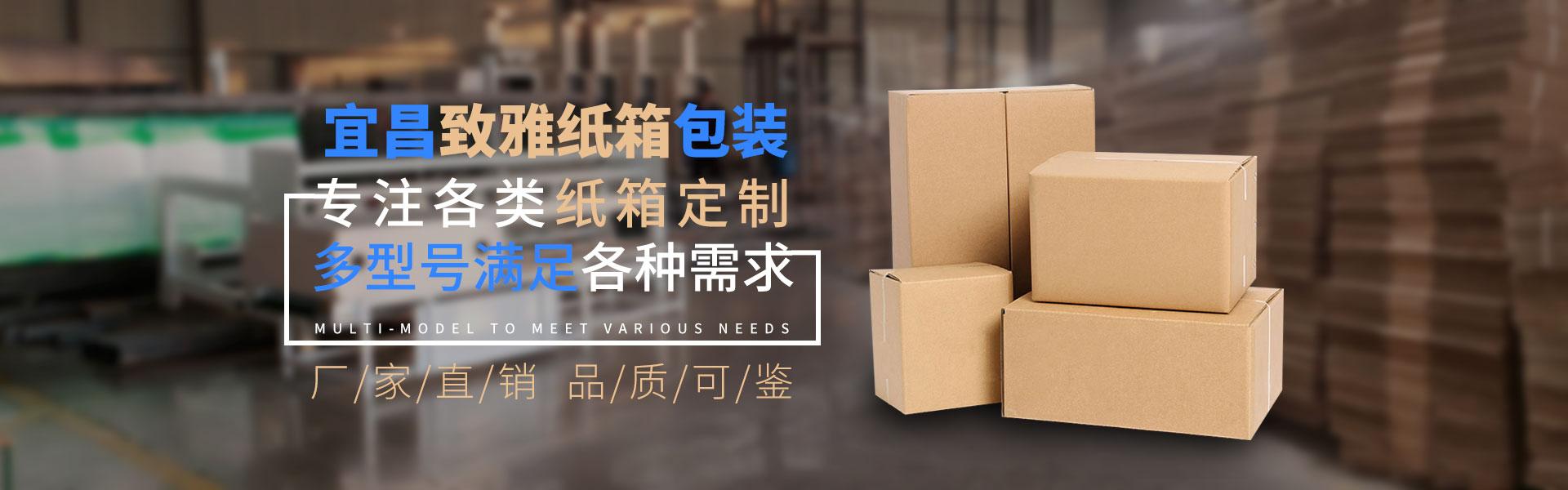 宜昌瓦楞纸盒厂家